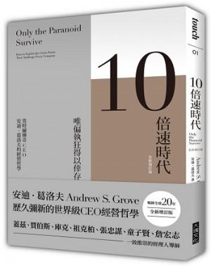 10倍速時代(新版)暢銷全球20年·全新增訂版