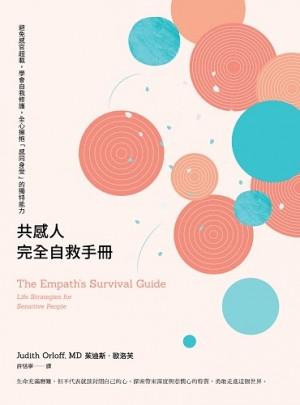 共感人完全自救手冊:避免感官超載,學會自我修護,全心擁抱「感同身受」的獨特能力