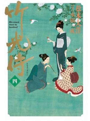 竹光侍(04)