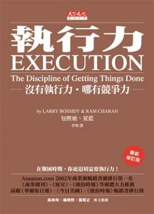 執行力(2012年最新修訂版)
