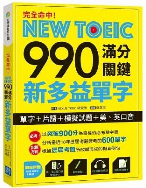 完全命中!NEW TOEIC 990 滿分關鍵 新多益單字【單字+片語+模擬試題+美、英口音】(附贈美、英二國發音MP3)