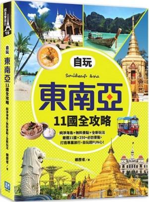 自玩東南亞11國全攻略:純淨海島x無料景點x全新玩法