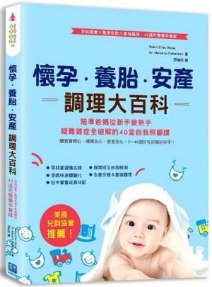 懷孕·養胎·安產調理大百科:美國兒科協會推薦!孕前調養x養身安胎x產後護理 40週完整備孕實錄
