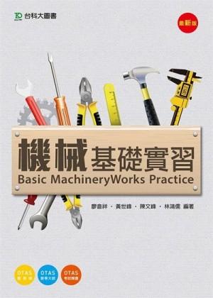 機械基礎實習-最新版(附贈OTAS題測系統)