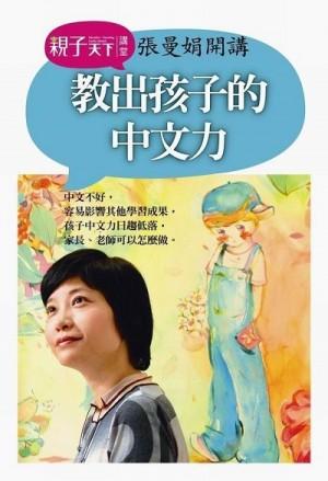 張曼娟開講:教出孩子的中文力(附手冊+1CD+2DVD)
