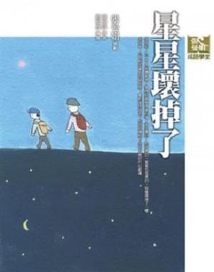 張曼娟成語學堂Ⅱ:少年班-星星壞掉了