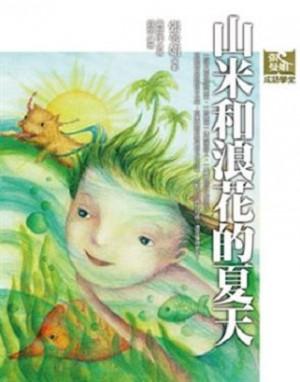 張曼娟成語學堂Ⅱ:高級班-山米和浪花的夏天