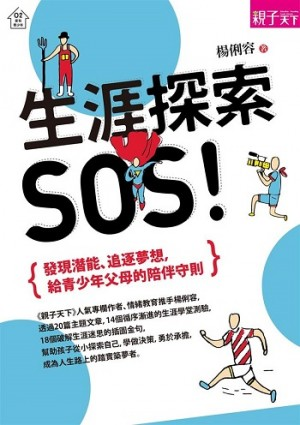 生涯探索,SOS!
