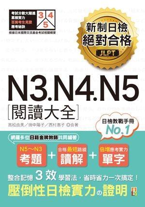 新制日檢絕對合格N3、N4、N5閱讀大全(25K)