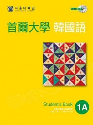 首爾大學韓國語1A(雙光碟版:1互動光碟+1MP3)