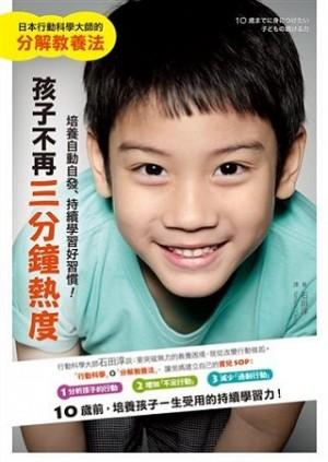 孩子不再「三分鐘熱度」,培養自動自發、持續學習好習慣!日本行動科學大師的分解教養法