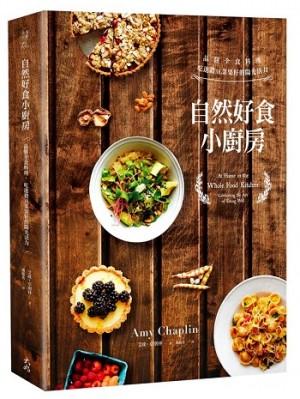 自然好食小廚房:品嘗全食料理,吃進穀豆菜果籽的陽光活力(精裝)