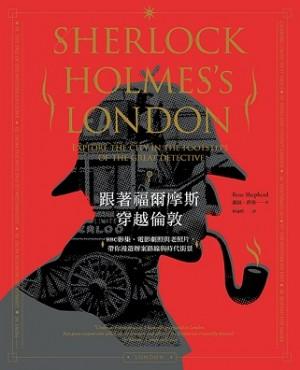 跟著福爾摩斯穿越倫敦: BBC影集、電影劇照與老照片,帶你漫遊辦案路線與時代街景