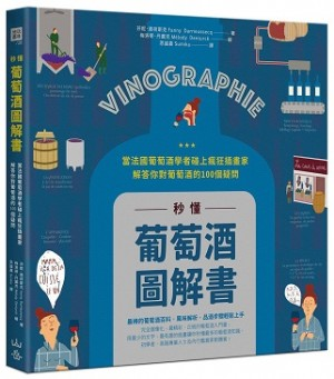 秒懂葡萄酒圖解書:當法國葡萄酒學者碰上瘋狂插畫家,解答你對葡萄酒的100個疑問