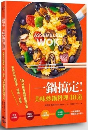 一鍋搞定!美味炒鍋料理40道:煎煮炒炸超簡單,經典x創意,15分鐘異國料理端上桌