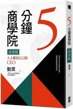 5分鐘商學院 商業篇:人人都是自己的CEO