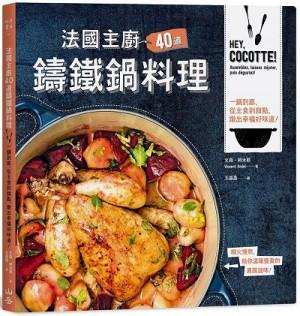 法國主廚40道鑄鐵鍋料理:一鍋到底,從主食到甜點,燉出幸福好味道!