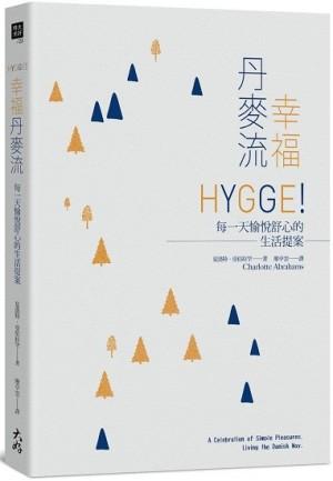 幸福丹麥流:HYGGE!每一天愉悅舒心的生活提案