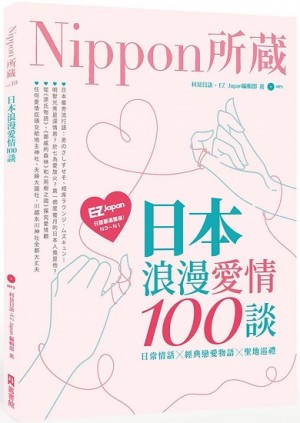 日本浪漫愛情100談:Nippon所藏日語嚴選講座