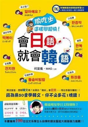 偷吃步,這樣學超快! 會日語就會韓語