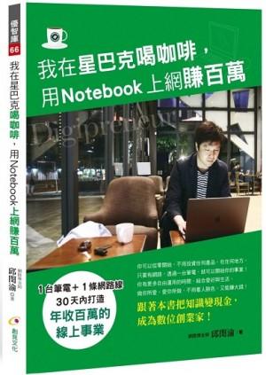我在星巴克喝咖啡,用Notebook上網賺百萬
