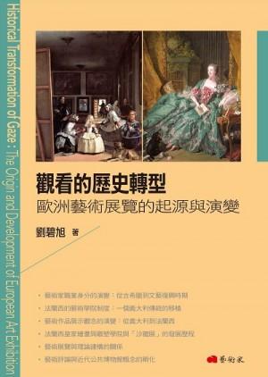 觀看的歷史轉型:歐洲藝術展覽的起源與演變