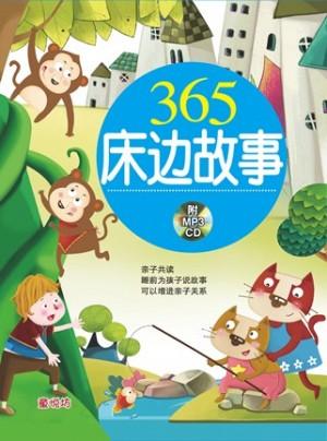 365床边故事(蓝)