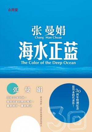 海水正蓝-30周年纪念版