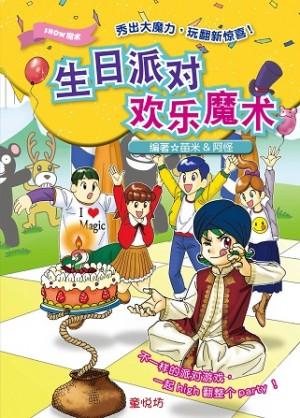 生日派对欢乐魔术