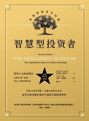 智慧型投资者