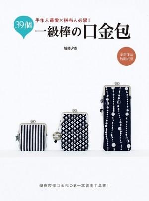 手作人最愛×拼布人必學!39個一級棒の口金包