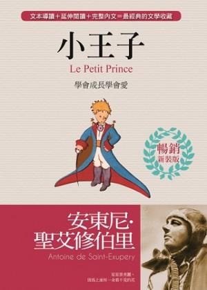 小王子 Le Petit Prince 學會成長學會愛