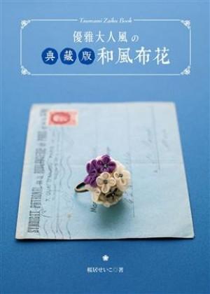 優雅大人風の典藏版和風布花