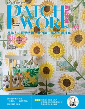 Patchwork拼布教室03:手作人の夏季特輯!我的美日居家布置提案