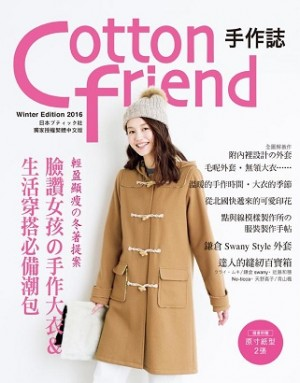 Cotton friend 手作誌35:輕盈顯瘦の冬著提案