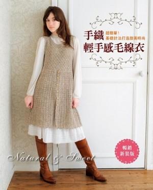 超簡單!手織輕手感毛線衣:基礎針法打造甜美時尚〈暢銷新裝版〉