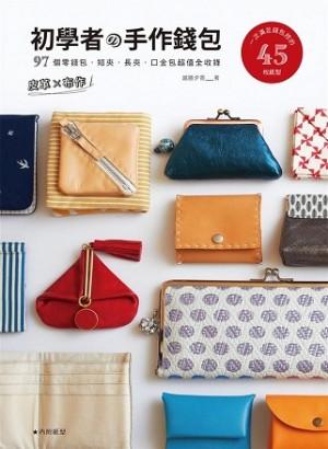 皮革×布作!初學者的手作錢包:一次滿足錢包控的45枚紙型×97個零錢包、短夾、長夾、口金包超值全收錄