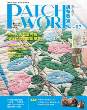 Patchwork拼布教室07:拼布人的藍夏布調,徜徉花海的庭園風手作