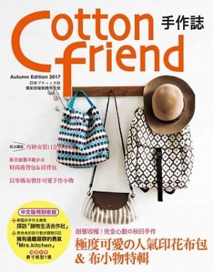 Cotton friend 手作誌38:甜蜜收穫!完全心動的秋日手作