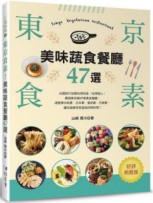 東京食素!美味蔬食餐廳47選(好評熱賣版)