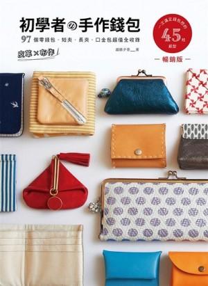皮革x布作!初學者の手作錢包:一次滿足錢包控的45枚紙型x97個零錢包、短夾、長夾、口金包超值全收錄(暢銷版)