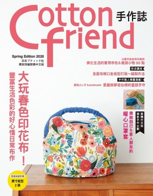 Cotton friend 手作誌48:大玩春色印花布!豐富生活色彩的好心情日常布作