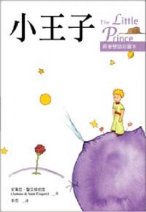 小王子 The Little Prince(原著雙語彩圖本25K)