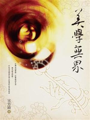 美學無界(附DVD)