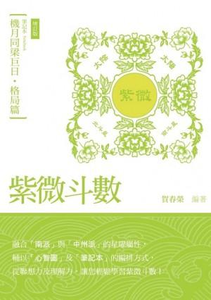 紫微斗數筆記本:機月同梁巨日·格局篇【增訂版】