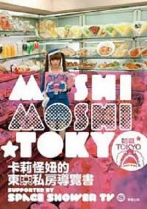 哈囉☆TOKYO 卡莉怪妞的東京私房導覽書