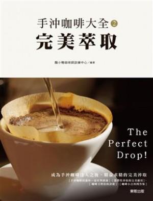 手沖咖啡大全2-完美萃取