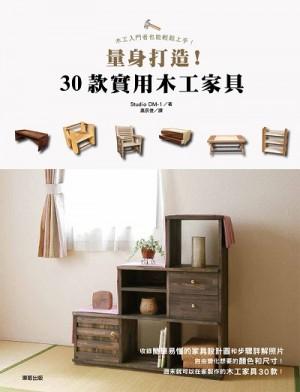 量身打造!30款實用木工家具