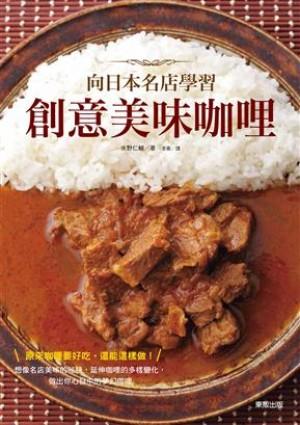 向日本名店學習創意美味咖哩
