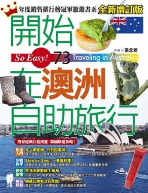 開始在澳洲自助旅行(全新增訂版)